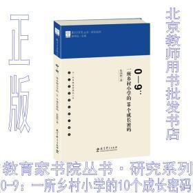 教育家书院丛书·研究系列 0-9:一所乡村小学的10个成长密码