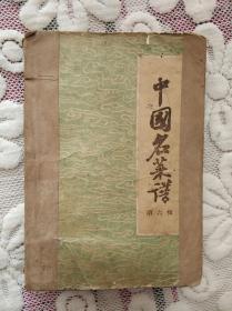 中国名菜谱:第六辑,山东名菜点