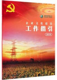 国家电网有限公司企业文化建设工作指引:2019