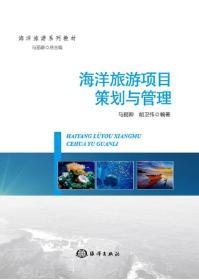 海洋旅游项目策划与管理