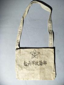 《红六军政治部-文件袋》苏区抗战物品 革命烈士遗物 红色收藏