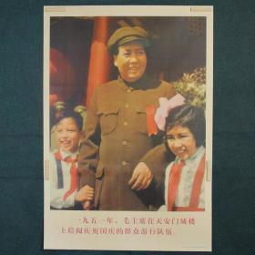 毛主席在天安门城楼上检阅庆祝国庆的群众游行队伍-约高75厘米宽51厘米 宣传画