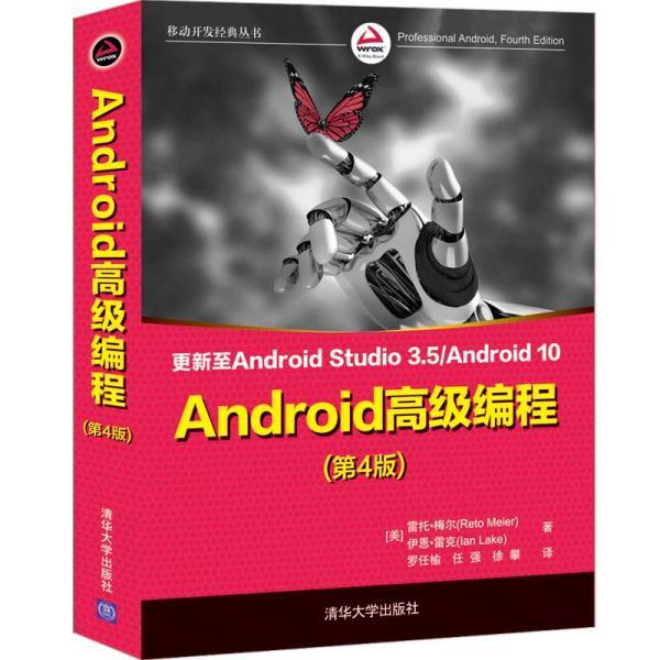 Android 高级编程 (第4版)