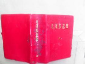 毛泽东选集:毛泽东选集,一卷本:软精装。(64开).(834图)