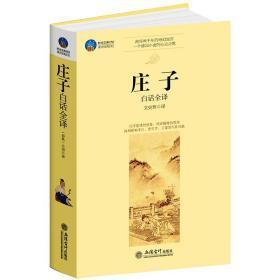 时光文库:庄子(白话全译)  中国国学经典古典哲学