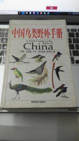 中国鸟类野外手册-A Field Guide to the Birds of China