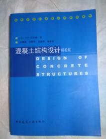 混凝土结构设计(第12版)/高等学校引进版经典系列教材