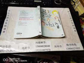 韩文原版图书:快乐的我的家