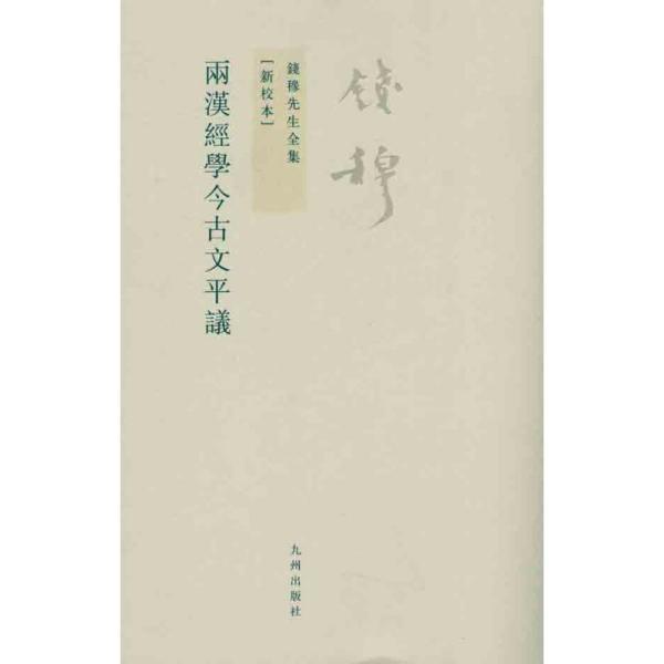两汉经学今古文平议