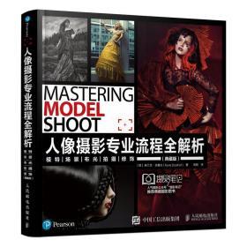 人像摄影专业流程全解析模特场景布光拍摄修饰(典藏版)