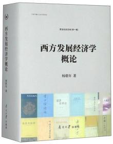 西方发展经济学概论