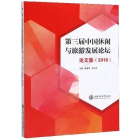 第三届中国休闲与旅游发展论坛论文集(2018)