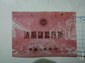 中国人民银行早期存折