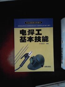 职业技能培训类教材:电焊工基本技能