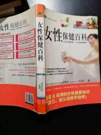 女性保健百科