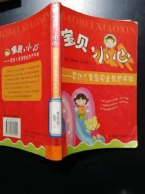 宝贝,小心:婴幼儿家庭安全救护手册