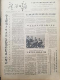 《广西日报》【王诤同志(江苏武进人、开国中将)追悼会在北京举行】