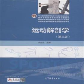 运动解剖学 李世昌 高等教育出版社 9787040419221