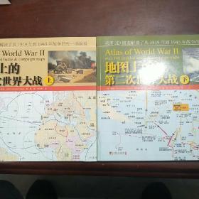 地图上的第二次世界大战(上下册)