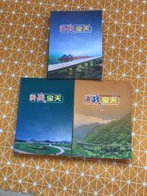 决战宝天(全三册)