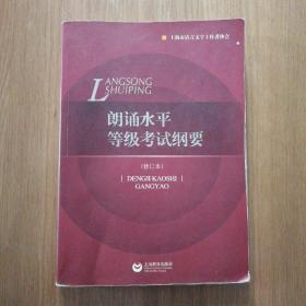 八五新朗诵水平等级考试纲要 : 修订本.