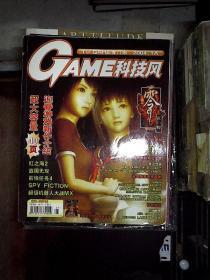 科学时代 游戏风 2004 1A