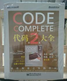 代码大全(第2版)
