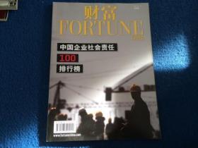 财富  中文版  2011年3月 第178期