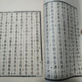 第五才子水浒传7册