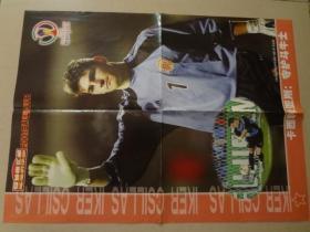 足球俱乐部海报(2002年13期)卡西利亚斯   八五品   4开