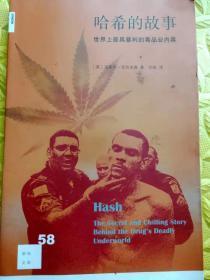 哈希的故事:世界上最具暴利的毒品业内幕