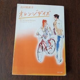 オレンジデイズ (角川文庫,日文原版)
