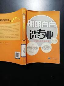 明明白白选专业:中国大学专业排名