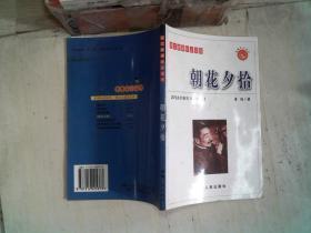 朝花夕拾:语文新课标必读书