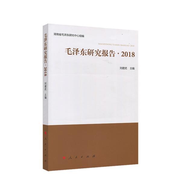 毛泽东研究报告 2018