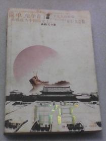 后宫:长篇历史小说