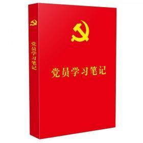 """党员学习笔记(含""""不忘初心、牢记使命""""主题教育知识、党的基础理论知识、""""三会一课""""知识)(32开红皮烫金)"""