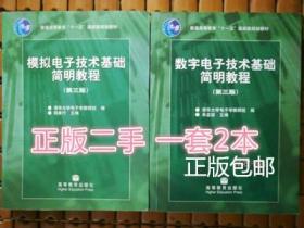 二手正版 数电+模电 简明教程 第三版 第3版 杨素行 余孟尝 高教