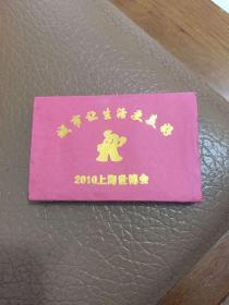 上海世博会 彩金彩银纪念章 2枚