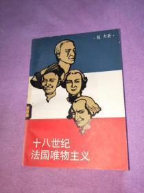 十八世纪法国唯物主义