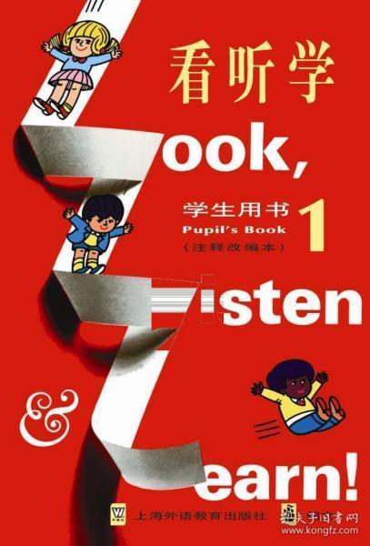 看听学1:(学生用书)(注释改编本)