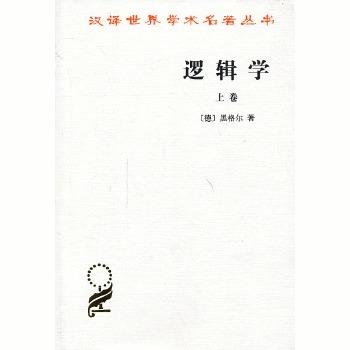 逻辑学(上卷)