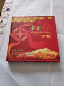多彩甘孜 VCD 精装8光碟