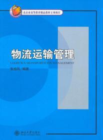 物流运输管理 张旭凤 北京大学出版社
