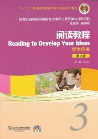 阅读教程3 学生用书) 第2版 修订版 蒋静仪 上海外语教育