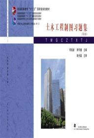 土木工程制图习题集 第四4版 何铭新 武汉理工大学出版社