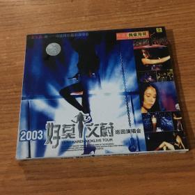 2003好 莫文蔚 巡回演唱会 VCD2张(如图】