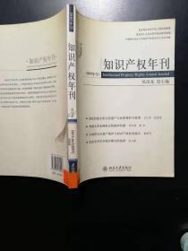 知识产权年刊