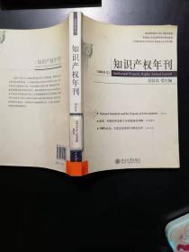 知识产权年刊(2006年号)