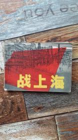 战上海 ( 连环画)